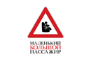 "September 1, 2012 as part of the social project ""Little Big Passenger"" conducted with the support  of General Motors and Global Road Safety Partnership, was launched the project website http://www.m-b-p.ru."